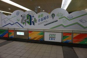 MRT20周年