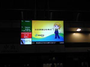 MRTの情報ディスプレイ